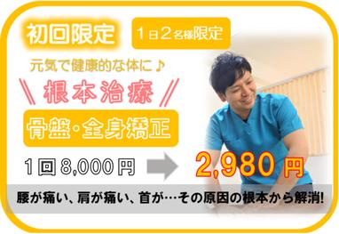 初回1日2名様限定キャンペーンで2980円