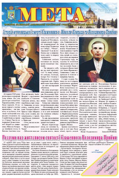 Титульна сторінка Мета № 144/6 – червень 2018 року Божого