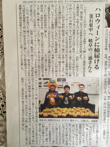 釜石東中にハロウィン柿をプレゼント