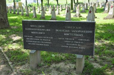 Советское воинское захоронение Мистельбах (Австрия). Фото Юлии Эггер, АиФ.Европа