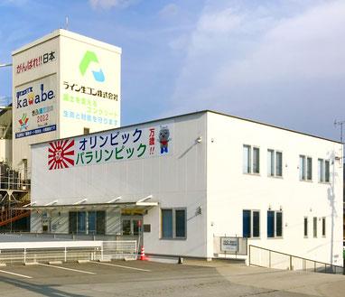 ライン生コン(株) 本社 生コン工場