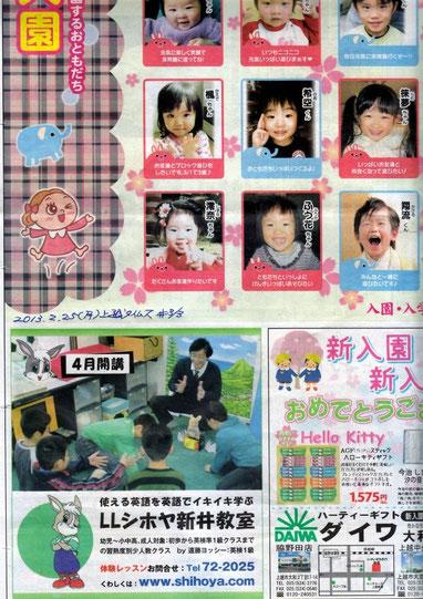 2013.02.25(月):上越タイムス