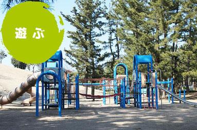 子供用遊具のあるテクノポート福井総合公園