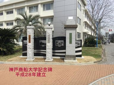 石碑(学校記念碑)白御影石を使用