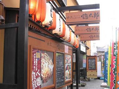 「惚太郎」鎌倉店