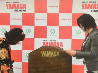 YAMASA言語文化学院にてホームステイ最多受入記録の授賞式