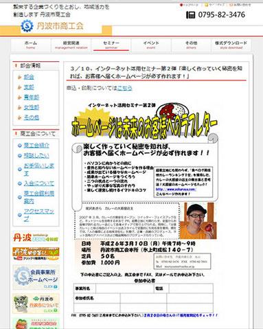 兵庫県丹波市商工会ホームページセミナー