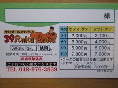 じゃん!!リラクゼーションマッサージ39RakuRaku新ポイントカード(^O^)間違え探しではありません(^_^;)