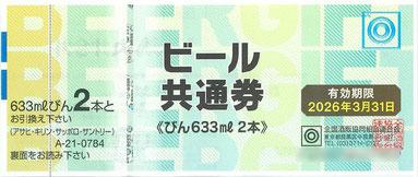 額面784円のビール券の画像です