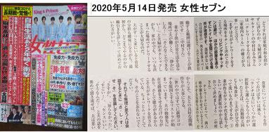 夫婦円満コンサルタントR 中村はるみの女性セブン掲載記事:コロナ離婚
