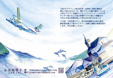 古屋智子個展「島のエアライン 装画・挿絵 原画展」DM