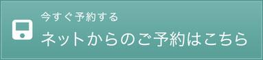 奈良県御所市の脊柱管狭窄症整体の予約方法