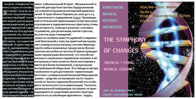 """1й альбом серии """"Симфония перемен""""  """"музыкальный И-цзин -  музыкальный геном"""",2010"""
