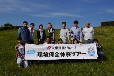 大東建託株式会社グループ・環境経営プロジェクト様集合写真