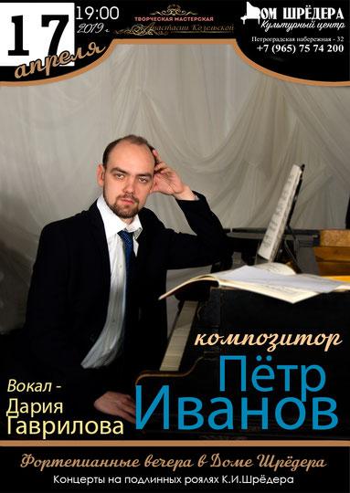 Афиша концерта 17 марта. Пётр Иванов - композитор