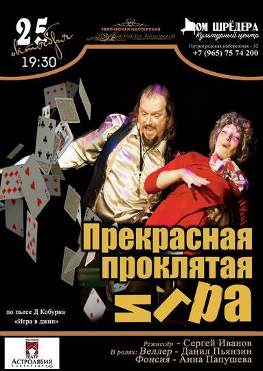 купить билет на спектакль, купить билет в театр, афиша санкт-петербурга, театр астролябия, дом шрёдера