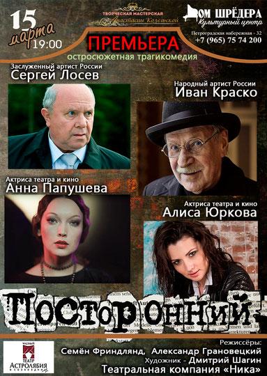 афиша спб, афиша санкт-петербурга, театр, спектакль, купить билет