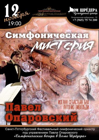купить билет на концерт классической музыки, афиша санкт-петербурга,