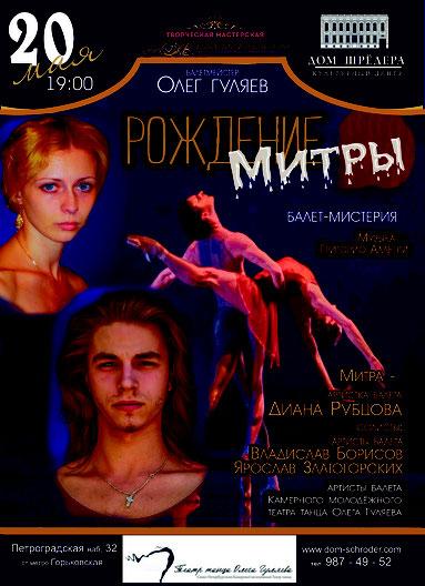 """""""Рождение Митры"""" балет-мистерия"""