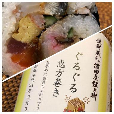 昨日は恵方巻を濵田屋伝兵衛さんからBOSSが買ってきてくれました。なかなか食べ応え抜群で美味しかった~