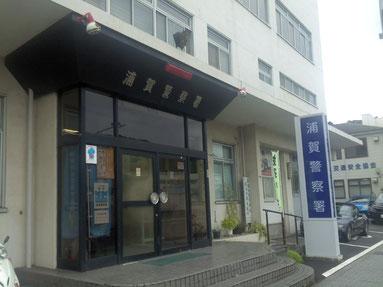 神奈川県浦賀警察署