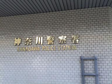 横浜市神奈川警察署