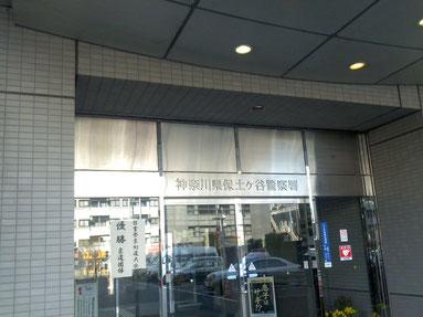 神奈川県警保土ケ谷警察署