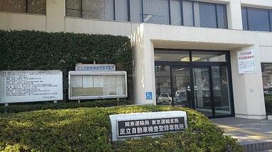 足立自動車検査登録事務所