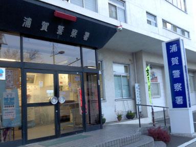 神奈川県警浦賀警察署