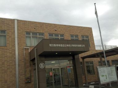 軽自動車検査協会神奈川事務所相模支所