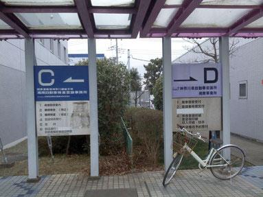 湘南自動車検査登録事務所