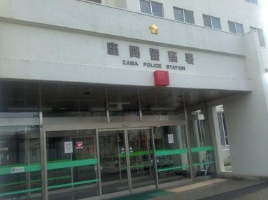 神奈川県座間警察署