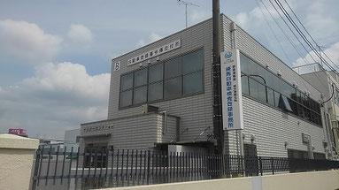 練馬自動車検査登録事務所