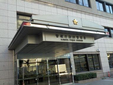 警視庁蒲田警察署