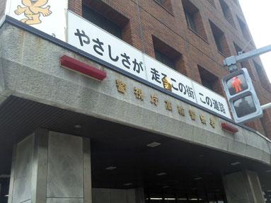 神奈川県警逗高輪警察署