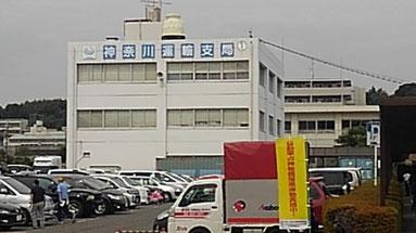 神奈川運輸支局