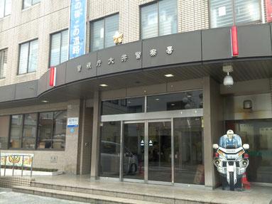 警視庁大井警察署