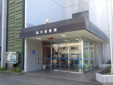 神奈川県磯子警察署