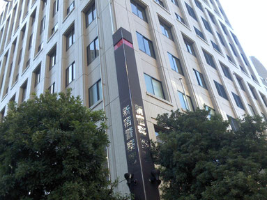 警視庁新宿警察署