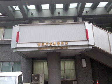 文京区富阪警察署