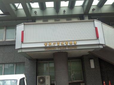 文京区富坂警察署