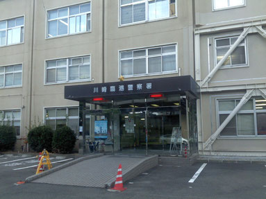 神奈川県川崎臨港警察署