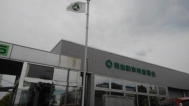 軽自動車検査協会神奈川事務所湘南支所