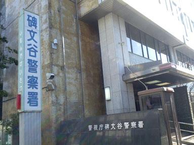 警視庁碑文谷警察署