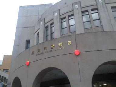 神奈川県加賀町警察署