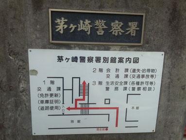神奈川県警茅ヶ崎警察署
