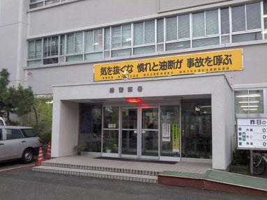 神奈川県緑警察署