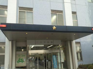 神奈川県警川崎警察署