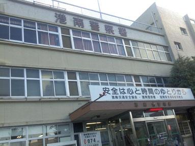 神奈川県港南警察署