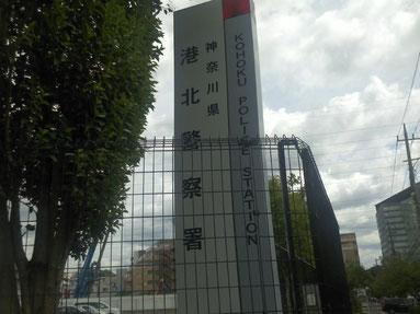 横浜市港北警察署